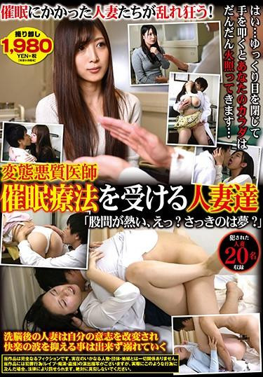 """[TSP-435] –  Perverted Malicious Doctors ● Married Women Receiving Therapy """"The Crotch Is Hot, Eh? What Was Your Dream?""""Creampie Married Woman 4HR+"""