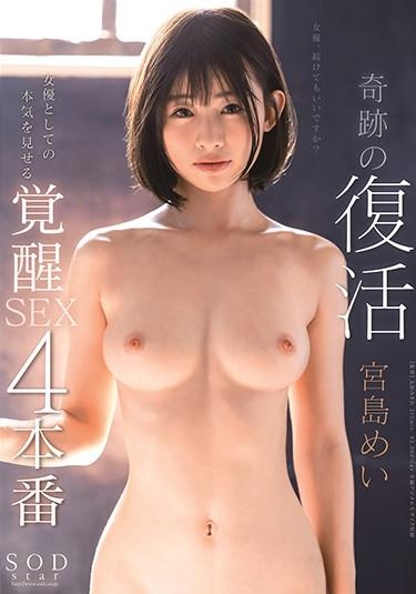 [STARS-294] –  Resurrection Of A Miracle Awakening SEX 4 Production Showing Seriousness As An Actress Mei MiyajimaMiyajima MeiSolowork Beautiful Girl Nasty  Hardcore Breasts