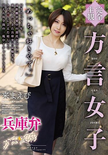 [HODV-21509] –  [Complete Subjectivity] Dialect Women's Hyogo Benai EbiKima EbiCreampie Solowork Planning Subjectivity Couple