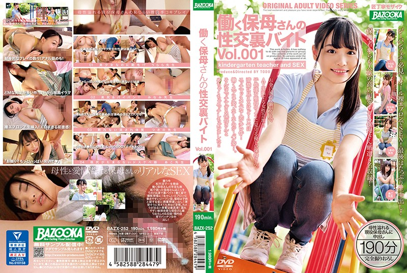 Working Childcare Worker's Sexual Intercourse Back Byte Vol.001