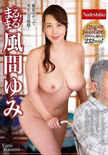 [NATR-643] –  Marumaru! Yumi KazamaKazama YumiCreampie Solowork Big Tits Mature Woman Widow Best  Omnibus