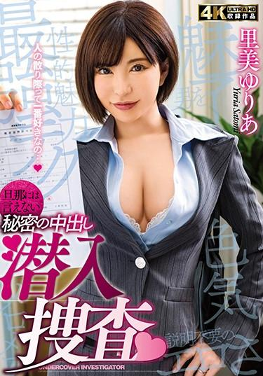 [HZGD-164] –  Secret Infiltration Investigator Satomi Yuria That Can Not Tell Her HusbandSatomi YuriaCreampie Solowork Big Tits Married Woman Slut Bride  Young Wife Drama