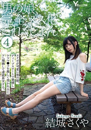[HERY-106] –  Otokonoko, Completely Female Collection 4 Sakuya YukiYuiki SakuyaTranssexual Creampie Solowork Nasty  Hardcore