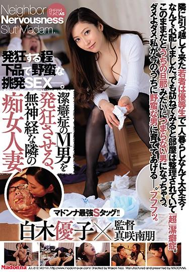 [JUL-312] –  Yuko Shiraki, An Insensitive, Next-door Married Woman Who Makes A M Man With A Habit Of Madness Go MadShiraki YuukoSolowork Dirty Words Married Woman Slut Breasts Urination Mature Woman Digital Mosaic