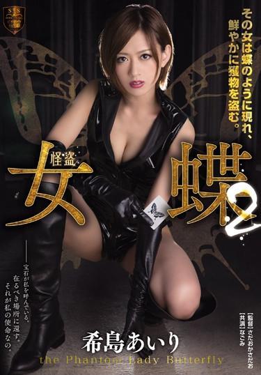 [SSPD-131] –  Kaito Woman Butterfly 2 Nozomito AiriKijima Airi Amatsuki KanaRape Gangbang Bondage Drama Fighting Action