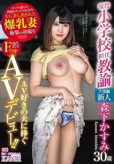 [DTT-068] –  Active Elementary School Teacher Teacher Big Breasts Married Woman Kasumi Morishita AV Debut Dedicated To Her Husband Who Loves AV! !! Cum, Squirting, Rampage Milk That Can Never Be Shown To StudentsMorishita KasumiSolowork Big Tits Married Woman Debut Production Squirting Mature Woman