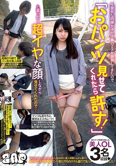 "[GZAP-034] –  A Cheeky Colleague Girl Apologized For The Mistake In Work, So When I Said ""I Will Forgive You If You Show Me Your Pants!""OL Outdoors Humiliation"