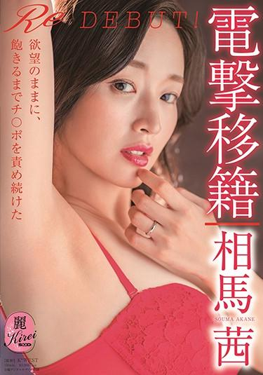 [KIRE-001] –  Re DEBUT! Akane Soma Who Continued To Blame Ji Po Until She Got Tired Of Her Desire To Transfer Electric ShockSouma AkaneBlow Solowork Cowgirl Slut Digital Mosaic
