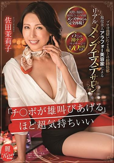 "[KIRE-005] –  Mariko Sada, A Real Men's Beauty Salon That Feels So Good That ""Ji Po Screams""Sada MarikoBlow Handjob Solowork Massage"