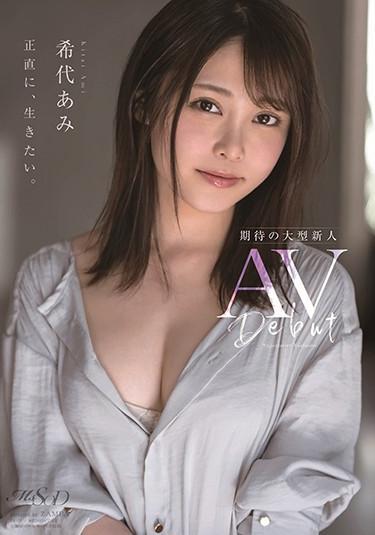 [MSFH-019] –  Kiyo Ami AV DebutKitai AmiSolowork Older Sister Big Tits Debut Production