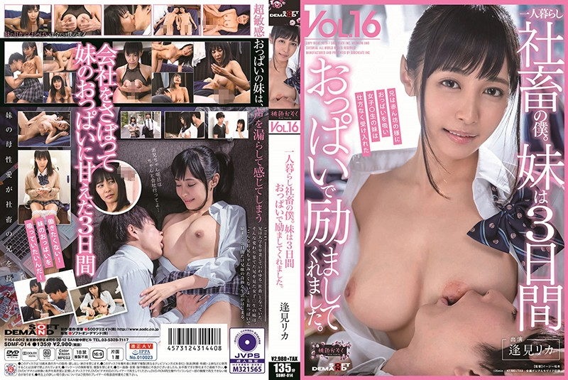 I Am A Livestock Company Living Alone. My Sister Encouraged Me With My Breasts For 3 Days. Pink Color VOL.16 Rika Aimi