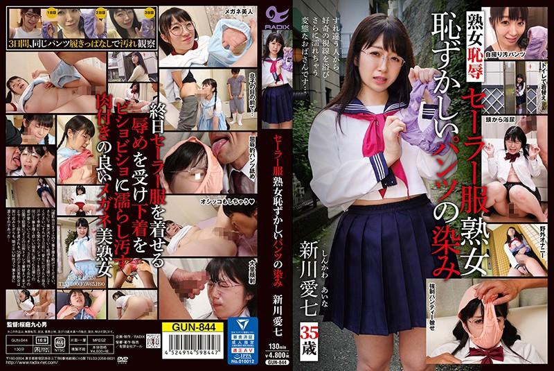 Sailor Suit Mature Woman Embarrassing Pants Stain Aishichi Shinkawa