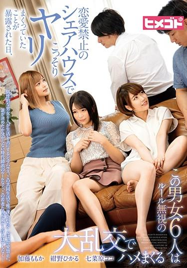 [HGOT-061] –  On The Day When It Was Revealed That They Were Secretly Spearing In A Share House Where Romance Is Prohibited, These 6 Men And Women Are Squirming In A Big Orgy Ignoring The RulesKonno Hikaru Nanahachi Koko Katou MomokaBlow Creampie 3P  4P Beautiful Girl Promiscuity