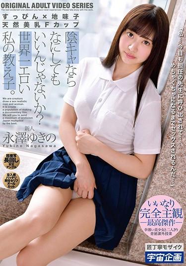 [MDTM-683] –  Isn't It Okay If It's A Yin Yang? My Student Who Is The Most Erotic In The World. Yukino NagasawaEizawa YukinoCreampie Solowork Uniform Big Tits Beautiful Girl Subjectivity
