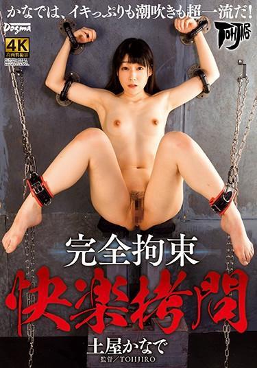 [DDT-639] –  Complete Restraint Pleasure Torture Tsuchiya KanadeTsuchiya KanadeCreampie 3P  4P Restraint Solowork Humiliation Deep Throating