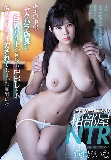 [EBOD-775] –  Forcibly Shared Room After The Last Train NTR A Humiliation Night Where A Big Tits Byte Was Cummed Out Many Times By A Disgusting Middle-aged Sexual Harassment Manager And Was Squid More Than Her Boyfriend Rina AsukaAsuka RiinaCreampie Solowork Big Tits Titty Fuck Slender Cuckold
