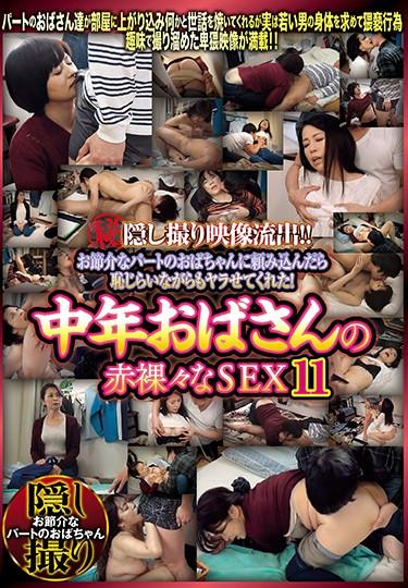 [DIPO-086] –  Secret Secret Shooting Video Leaked! !! I Was Ashamed To Ask The Auntie Who Was A Sloppy Part, But She Let Me Do It! Middle-aged Aunt's Naked SEX 11Enta EmiCreampie Humiliation Voyeur Married Woman Mature Woman