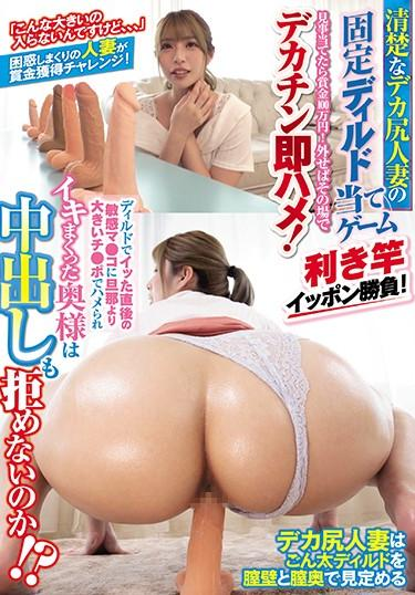 [HJMO-446] –  Fixed Dildo Guessing Game Of A Neat And Clean Big Ass Married Woman Dominant Rod Ippon Game! If You Hit It Perfectly, The Prize Will Be 1 Million Yen! If You Remove It, You Can Immediately Fuck It On The Spot! Sensitive Ma ● Immediately After Getting Acme With A Dildo ● Ji Who Is Bigger Than Her Husband ● Can The Wife Who Was Fucked By Po And Refused Vaginal Cum Shot! ??Hara KanonCreampie Married Woman Butt Digital Mosaic Huge Cock Dildo