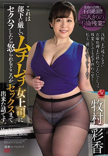 [JUL-372] –  This Is A Story That I Could Have Sex Instead Of Getting Angry If My Subordinates Were Sexually Harassed By A Strict Female Boss. Ayaka MakimuraMakimura AyakaSolowork Humiliation Big Tits Married Woman Various Professions Mature Woman Digital Mosaic