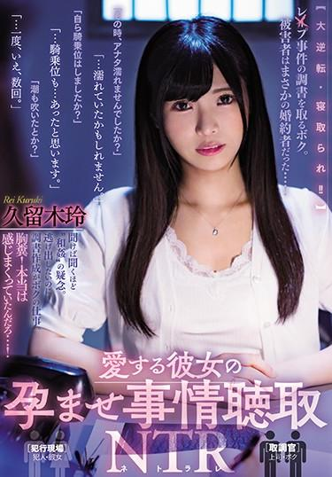 [MIAA-342] –  Hearing The Conceived Situation Of Her Beloved NTR Rei KurukiKuruki ReiBlow Creampie Solowork Squirting Rape Digital Mosaic Cuckold