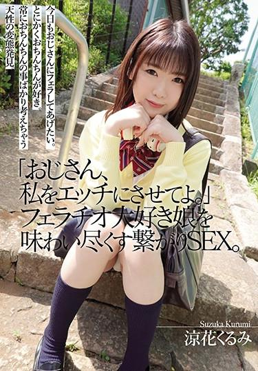 """[MUDR-131] –  """"Uncle, Let Me Have Sex."""" A Connection SEX That Tastes A Daughter Who Loves Blowjobs.Suzuka KurumiBlow Cowgirl Subjectivity Urination Digital Mosaic Kiss"""