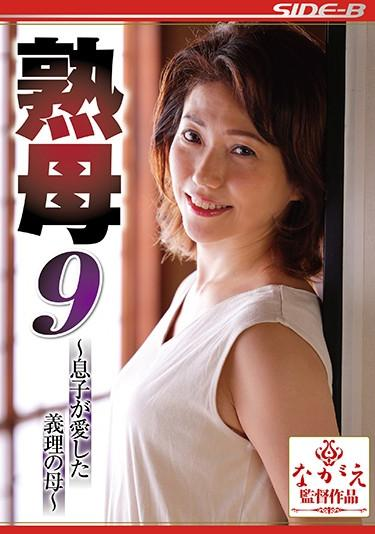 [NSPS-943] –  Mature Mother 9-Mother-in-law Loved By My Son-Tsubaki AmanoAmano TsubakiSolowork Married Woman Affair Incest Mature Woman Drama