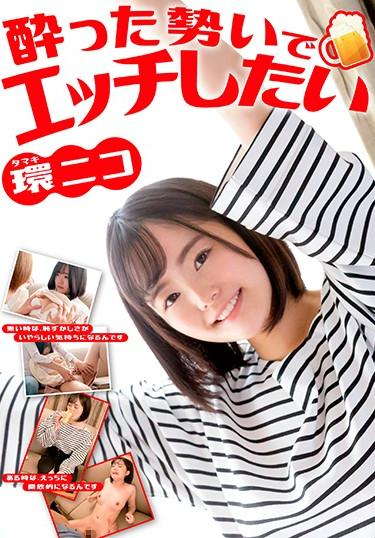 [SQTE-341] –  I Want To Etch With Drunken Momentum Tamaki NicoTamaki NikoBlow Solowork Girl Beautiful Girl Cowgirl Breasts