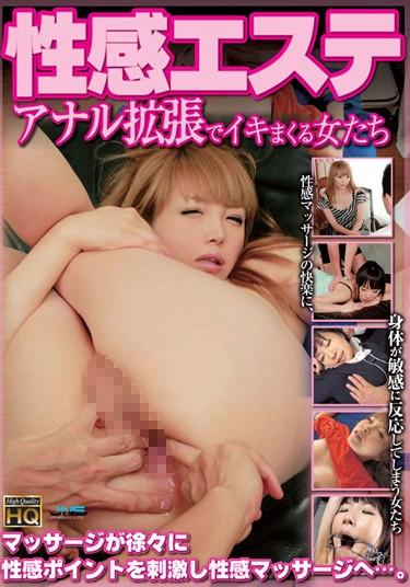 [GYAZ-093] –  Women And Spree Go With Erogenous Este Anal ExtensionKuroda Mayo Takazawa Saya Mizushima AiAnal Enema Beautiful Girl Electric Massager Massage