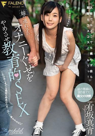 [FSDSS-150] –  Educational SEX Mayoi Arisaka Stops Masturbation Of My Daughter-in-law's StepchildrenArisaka MayoiSolowork Girl Big Tits Titty Fuck Mini