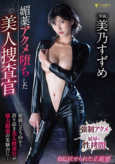 [FSDSS-154] –  Aphrodisiac Acme Fallen Beauty Investigator Suzume MinoMino SuzumeSolowork Big Tits Bath Rape Female Investigator