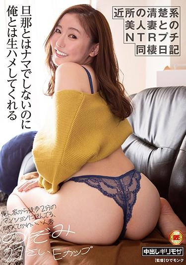 [HAWA-235] –  NTR Petit Cohabitation Diary With A Neat Beautiful Wife In The Neighborhood Who Does Not Be Raw With My Husband With Me Nozomi 27 SaiAzuma NozomiCreampie Married Woman POV Slender Cuckold