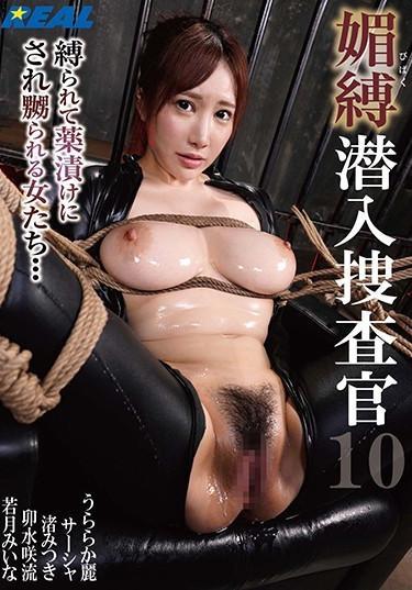 [XRW-962] –  Undercover Investigator 10Big Tits Electric Massager Abuse Confinement Female Investigator
