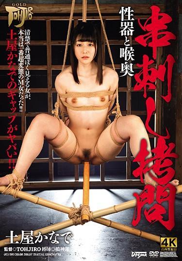 [GTJ-090] –  Skewered Torture Genitals And Throat Kanade TsuchiyaTsuchiya KanadeSM Creampie Solowork Humiliation Restraints Deep Throating