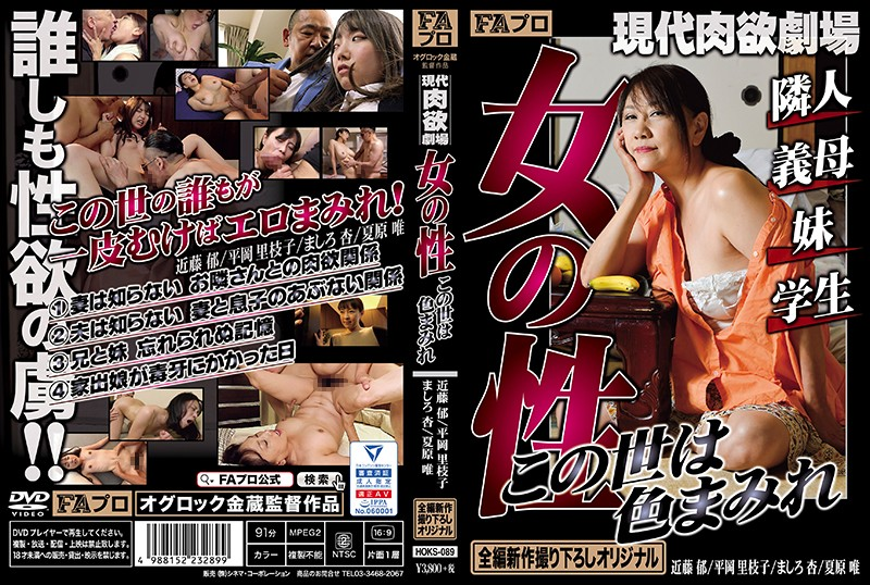 Contemporary Carnal Theater Woman's Sex The World Is Full Of Colors Neighbors, Mother-in-law, Sisters, Students
