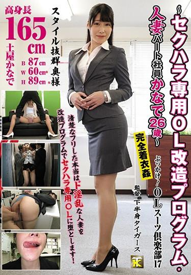 [KTB-038] –  -Sexual Harassment Exclusive OL Remodeling Program, Married Woman Part-time Employee Kanade 26 Years Old-Bukkake! OL Suit Club 17 Kanade TsuchiyaTsuchiya KanadeOL Creampie Solowork Married Woman Nasty  Hardcore Bukkake