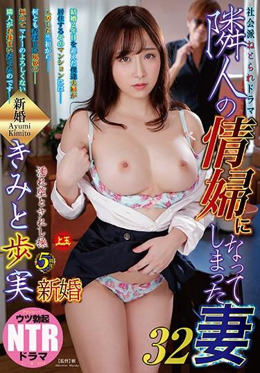 [NDRA-083] –  Wife Who Has Become A Mistress Of A Neighbor 32 You And AyumiKimito AyumiSolowork Married Woman Nasty  Hardcore Mature Woman Cuckold