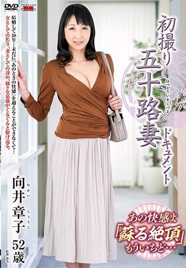 [JRZE-030] –  First Shooting Fifty Wife Document Akiko MukaiMukai AkikoCreampie Solowork Married Woman Debut Production Documentary Mature Woman