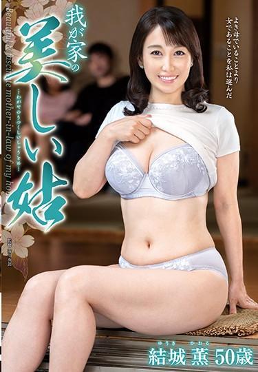 [KAAD-52] –  Kaoru Yuki, A Beautiful Mother-in-law Of My HomeYuiki KaoruCreampie Solowork Married Woman Incest Mature Woman