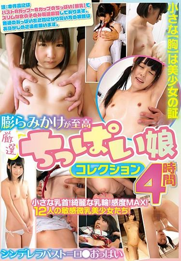 [BUR-568] –  The Supreme Swelling Is A Carefully Selected Little Girl Collection 4 HoursCreampie Girl Beautiful Girl 4HR+ Tits