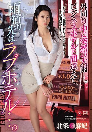 [JUL-532] –  Sudden Heavy Rain While Going Around. The Rain Shelter Is A Love Hotel, Mistaken For A Business Hotel. Hojo AsahiHoujou MakiSolowork Pantyhose Married Woman Affair Mature Woman Drama Digital Mosaic