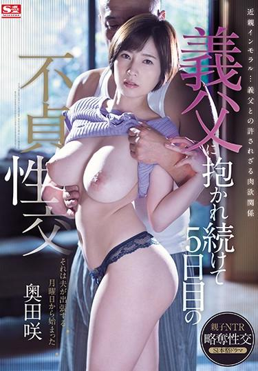 [SSIS-026] –  Unfaithful Sexual Intercourse On The 5th Day Of Being Held By My Father-in-law It Started On Monday When My Husband Was On A Business Trip Saki OkudaOkuda SakiSolowork Married Woman Titty Fuck Squirting Incest Cuckold Risky Mosaic