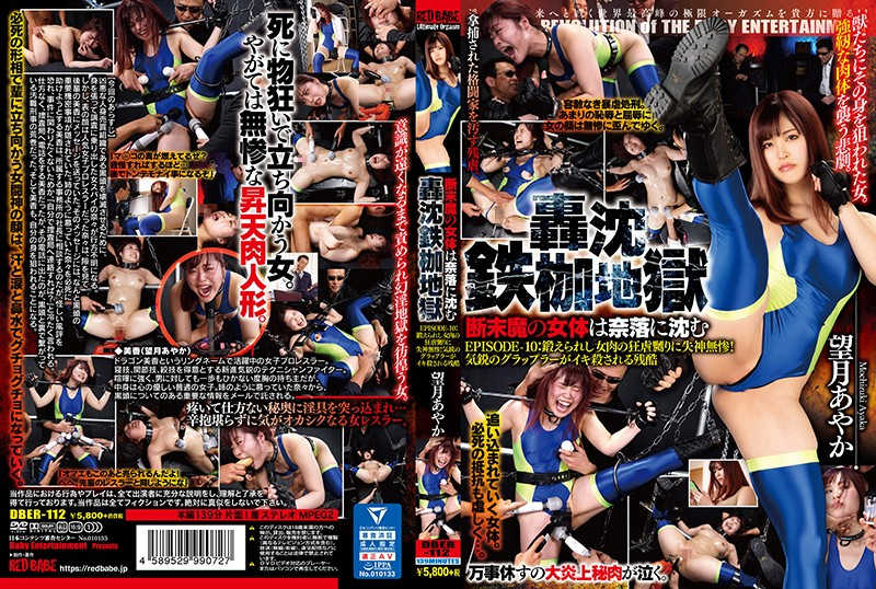 The Female Body Of The Devil Is Sunk In The Abyss. Todoroki Tetsugaku Hell EPISODE-10: Fainted By The Madness Of The Trained Female Flesh! Cruel Mochizuki Ayaka Where An Up-and-coming Grappler Is Killed