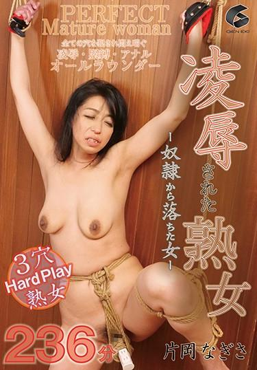 [GENS-020] –  Ling ● Mature Woman-Woman Who Fell From That-Nagisa KataokaKataoka Nagisa3P  4P Solowork Abuse Mature Woman