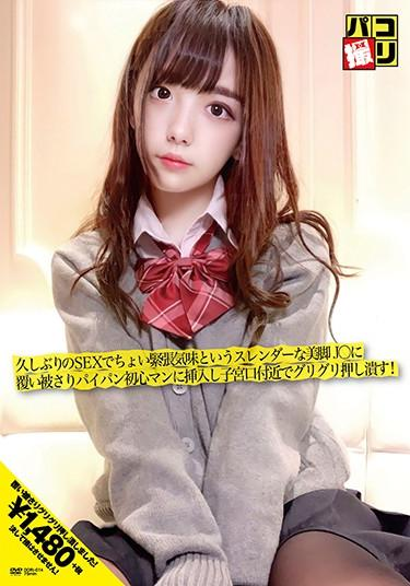 [DORI-014] –  Paco Shooting No.14 Covered With Slender Legs J ○ That Is A Little Nervous With SEX For The First Time In A Long Time, Insert It Into The Shaved Beginning Man And Crush It Near The Uterine Ostium!Hoshino ShihoCreampie School Girls Pantyhose Facials School Uniform