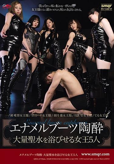 [QRDA-127] –  Enamel Boots Euphoric 5 Queens Bathed In A Large Amount Of Holy WaterMochizuki Hana Hazuki Natsume Ichinose Yuina Tsukuyomi SeiSM Anal Other Fetish Leg Fetish Bondage