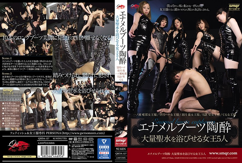 Enamel Boots Euphoric 5 Queens Bathed In A Large Amount Of Holy Water
