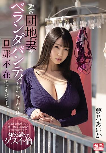 [SSIS-064] –  The Afternoon When The Wife Of The Next Housing Complex Hangs Her Panties On The Balcony Is A Sign That Her Husband Is Absent. Yumeno AikaYumeno AikaSolowork Big Tits Married Woman Affair Drama Cuckold Risky Mosaic