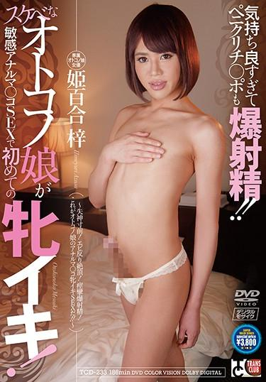 [TCD-233] –  The First Time Iki Iki In The Sensitive Analma ○ Ko SEX Lewd Otokono Daughter!It Feels Too Good And Penicluchi ○ Port Also Ejaculates! ! Hime YuriHimeyuri AzuTranssexual Solowork Nasty  Hardcore Cross Dressing