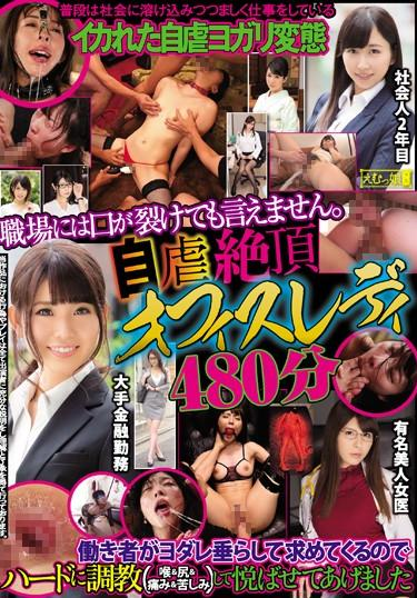 [EMLB-026] –  A Crazy Self-deprecating Yogari Metamorphosis That Usually Blends In With Society And Works Humbly. Self-deprecation Climax Office Lady 480 Minutes Since The Hard Worker Hangs Down And Asks, I Trained Hard (throat & Ass & Pain & Suffering) And Made Me Happy.OL Anal Best  Omnibus Nasty  Hardcore 4HR+ Deep Throating