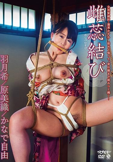 [TNH-22] –  Nori Hazuki Miori Hara Kanade FreeHara Miori Kanade Jiyuu Inoue MasamiSM Lesbian Girl Humiliation Best  Omnibus Restraints Shaved Kimono  Mourning